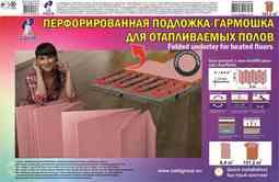 Подложка гармошка перфорированная розовая Солид 1,8мм (8,4м2)